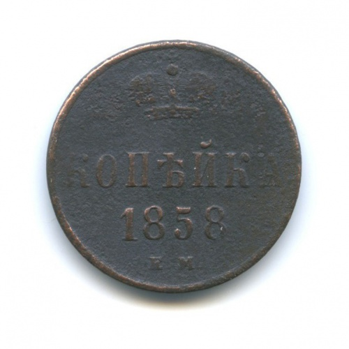 1 копейка 1858 года ЕМ (Российская Империя)