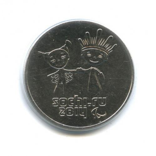 25 рублей — XIзимние Паралимпийские Игры, Сочи 2014 - Талисманы (взапайке) 2014 года (Россия)