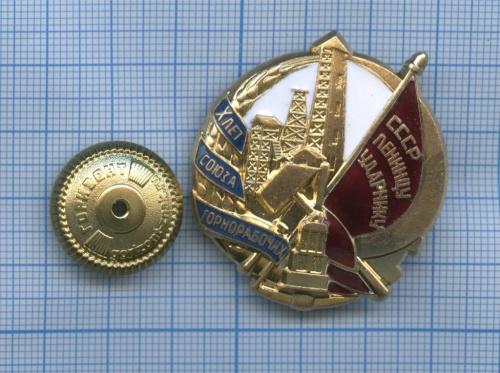 Знак «Ленинцу-ударнику - Слет Союза горнорабочих» (копия)