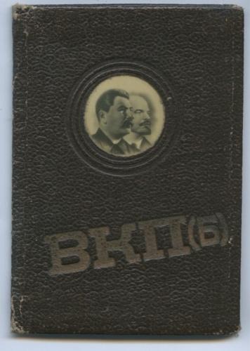 Обложка «ВКП(б)» (СССР)