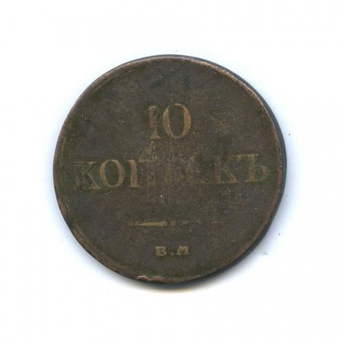 10 копеек 1834 года ЕМ ФХ (Российская Империя)