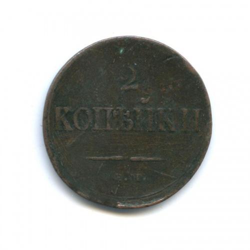 2 копейки 1837 года ЕМ НА (Российская Империя)
