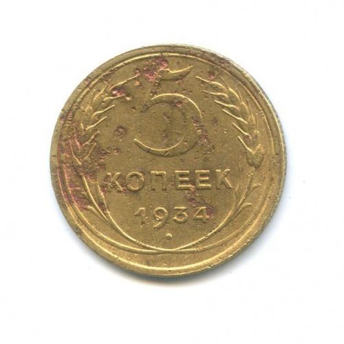 5 копеек 1934 года (СССР)