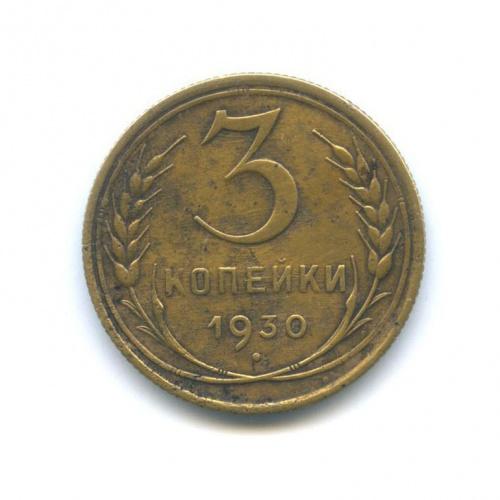 3 копейки (буквы «С» вытянуты, шт. 20 копеек 1924 года) 1930 года (СССР)