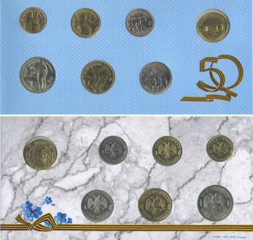 Набор монет - 50 лет Победы вВеликой Отечественной войне 1941-1945 гг. 1995 года (Россия)