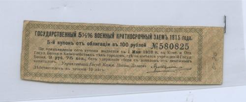 100 рублей (купон) 1915 года (Российская Империя)
