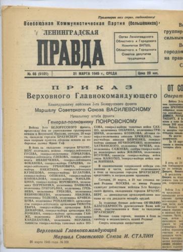 Газета «Правда», выпуск №66 (4 стр.) 1945 года (СССР)