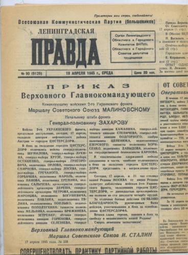 Газета «Правда», выпуск №90 (4 стр.) 1945 года (СССР)