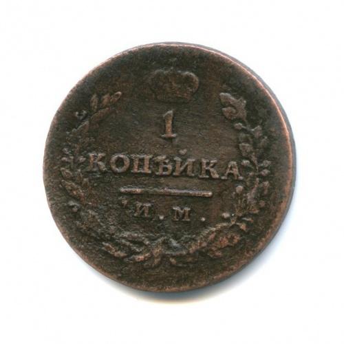 1 копейка 1812 года ИМ ПС (Российская Империя)