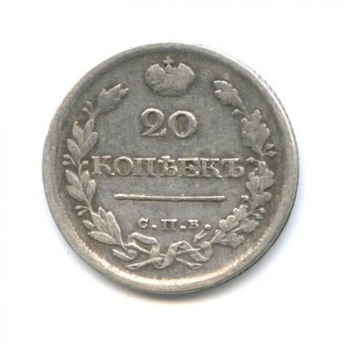 20 копеек 1818 года СПБ ПС (Российская Империя)