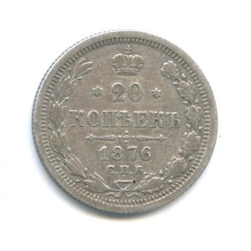 20 копеек 1876 года СПБ HI (Российская Империя)
