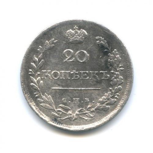 20 копеек 1820 года СПБ ПС (Российская Империя)