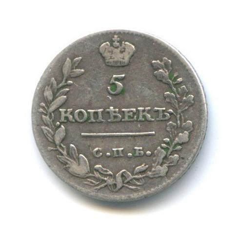 5 копеек 1813 года СПБ ПС (Российская Империя)