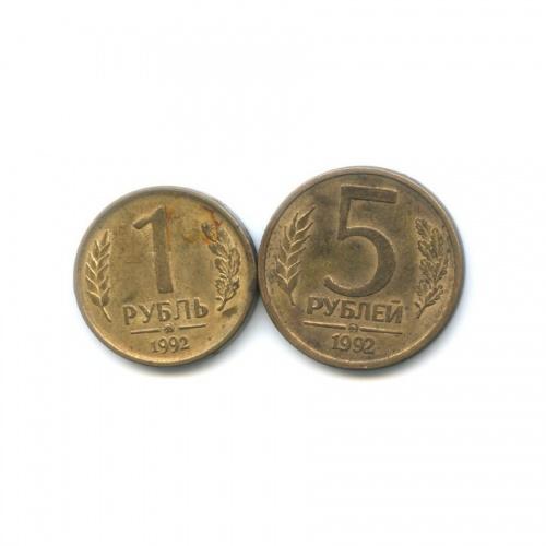 Набор монет 1 рубль, 5 рублей 1992 года ММД (Россия)