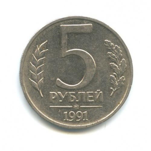 5 рублей 1991 года ММД (СССР)