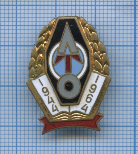 Значок «20 лет ЛТО» 1964 года (СССР)