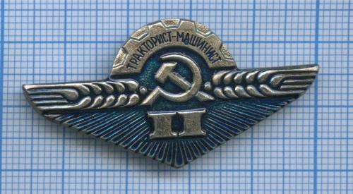 Знак «Тракторист-машинист», IIстепень (СССР)