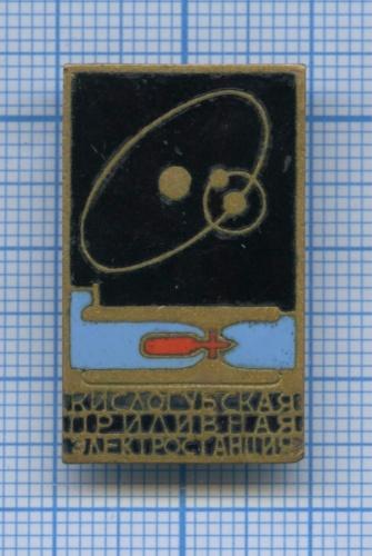 Значок «Кислогубская приливная электростанция» (СССР)