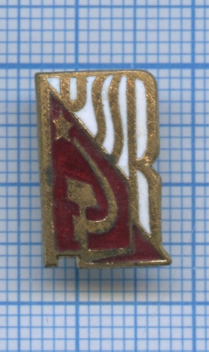 Значок «USSR» (СССР)