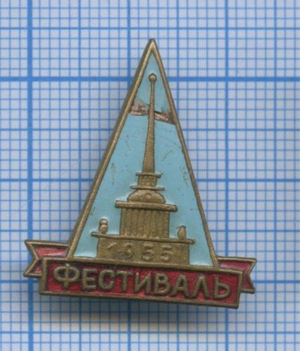 Значок «Фестиваль» 1955 года (СССР)