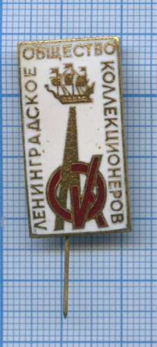 Значок «Ленинградское общество коллекционеров» (СССР)