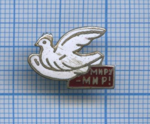 Значок «Миру мир!» (СССР)