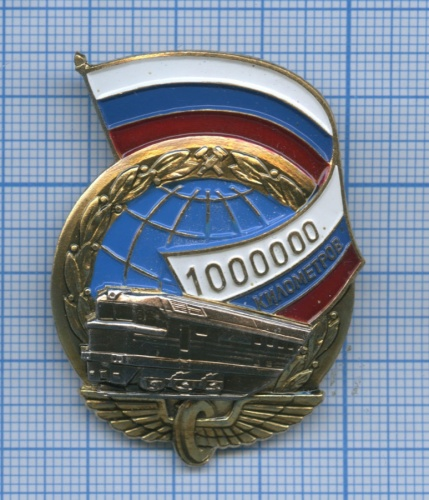 Знак «1 миллион километров, РЖД» (Россия)