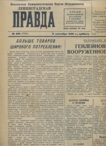 Газета «Ленинградская правда», №203, 3 сентября 1938 г., 4 стр 1938 года (СССР)