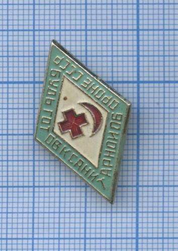 Знак «Будь готов ксанитарной обороне СССР» (СССР)