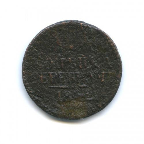 1 копейка серебром 184? (Российская Империя)