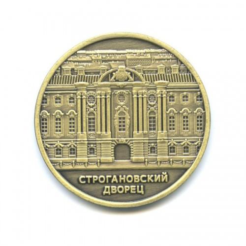 Жетон «Строгановский дворец. Русский музей» (Россия)