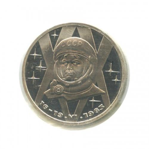 1 рубль — 20 лет содня полёта первой женщины-космонавта В. Терешковой вкосмос (взапайке) 1983 года (СССР)