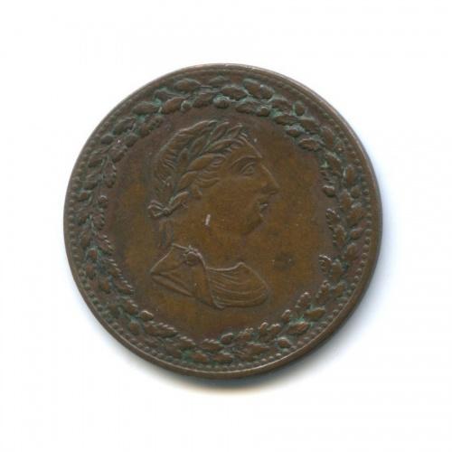 1/2 пенни (токен) 1812 года (Канада)