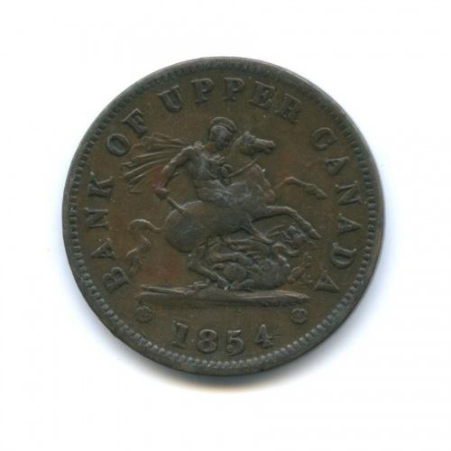 1 пенни, Верхняя Канада (токен) 1854 года (Канада)