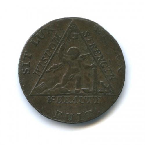 1/2 пенни - Впамять выбора принца Уэльса в качестве Великого мастера Великой ложи масонов, 24 ноября 1790 г. (токен) 1790 года (Великобритания)