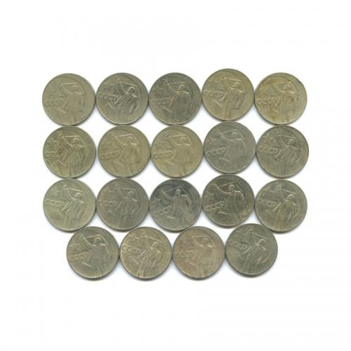 Набор монет 1 рубль — 50 лет Советской власти 1967 года (СССР)