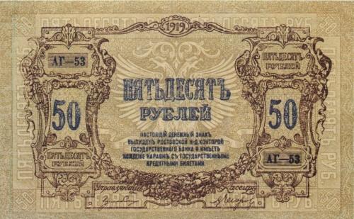 50 рублей - Ростов-на-Дону,1919 (копия)