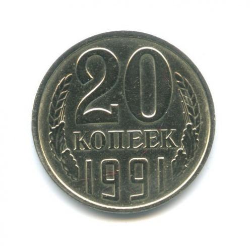 20 копеек (л/с шт. 3 копейки) 1991 года Л (СССР)