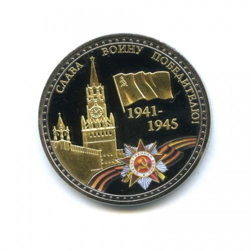 Жетон «9 мая - День Победы!»
