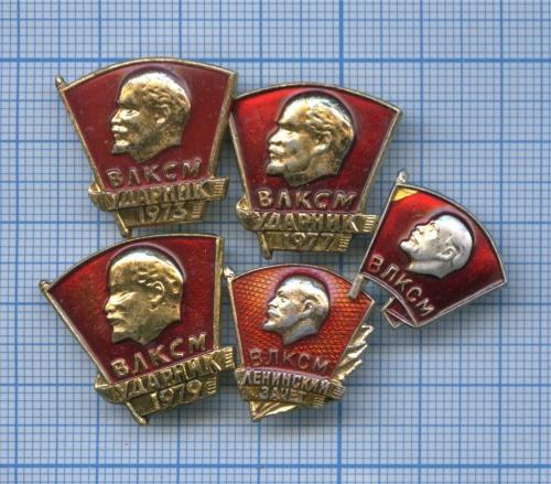 Набор знаков «Ударник ВЛКСМ» (СССР)