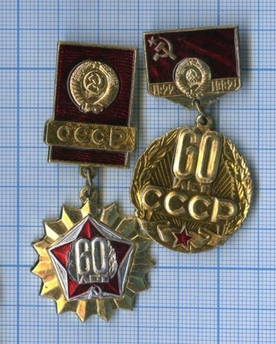 Набор знаков «60 лет СССР» (СССР)