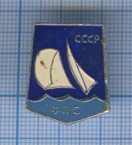 Знак «ФПС СССР» (Федерация парусного спорта), 1960-е гг. (СССР)