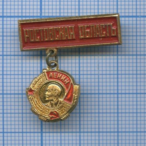 Знак памятный «Орден Ленина - Ростовская область» (СССР)