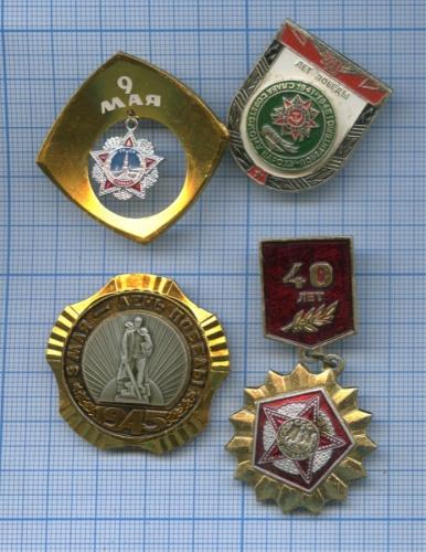 Набор знаков «9 мая - День Победы», «40 лет Победы вВеликой Отечественной войне 1941-1945 гг.» (СССР)