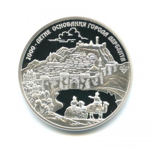 3 рубля - 2000-летие основания города Дербента 2015 года (Россия)