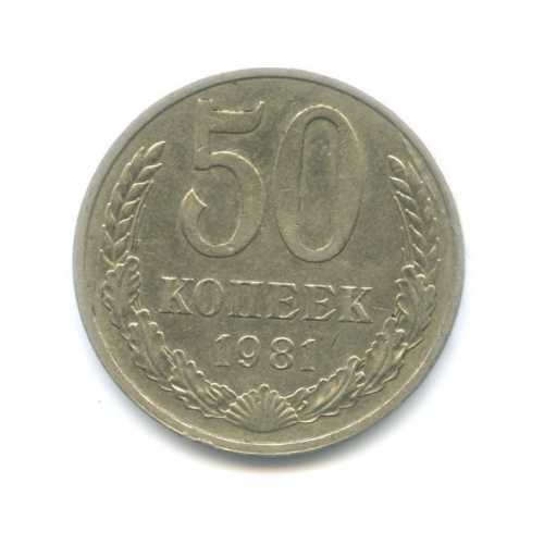 50 копеек 1981 года (СССР)