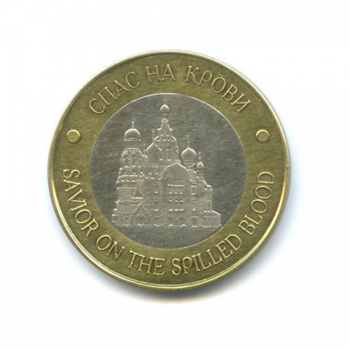Жетон «Спас наКрови - Санкт-Петербург» (Россия)