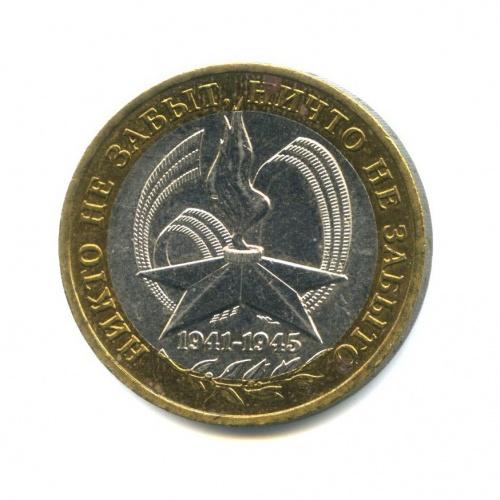 10 рублей — 60-я годовщина Победы вВеликой Отечественной войне 1941-1945 гг 2005 года ММД (Россия)