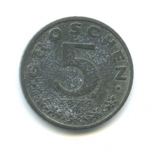 5 грошей 1979 года (Австрия)