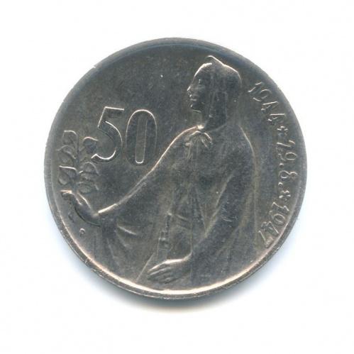 50 крон — 3 года Словацкому восстанию 1947 года (Чехословакия)